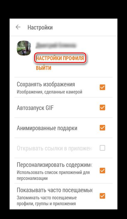 Vhod-a-Nastroyki-profilya-v-prilozhenii-Odnoklassniki.png
