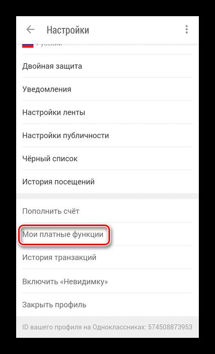 Vhod-v-Moi-platnyie-funktsii-v-prilozhenii-Odnoklassniki.png