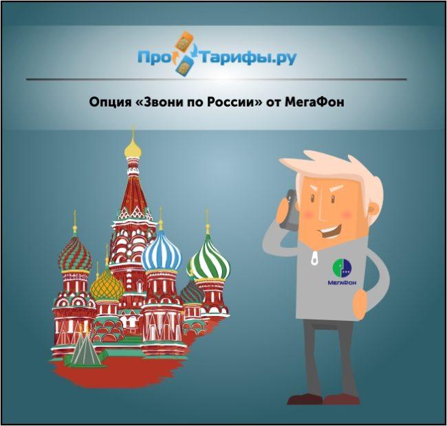 Optsiya-Zvoni-po-Rossii-v-Megafon-650x620.jpg