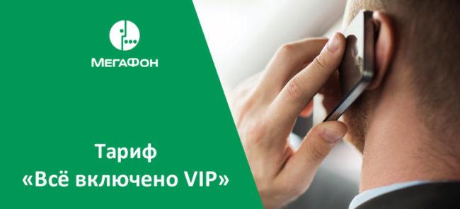 --VIP---650x296.jpg