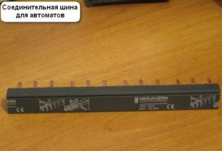 soedinitelnaya_shina_grebenka_dlya_avtomatov_соединительная_шина_гребенка_для_автоматов_4-320x217.jpg