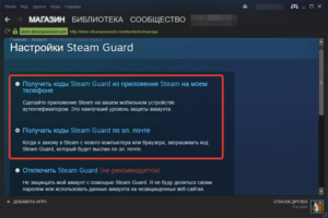 aktivaciya_stim_guard.jpg