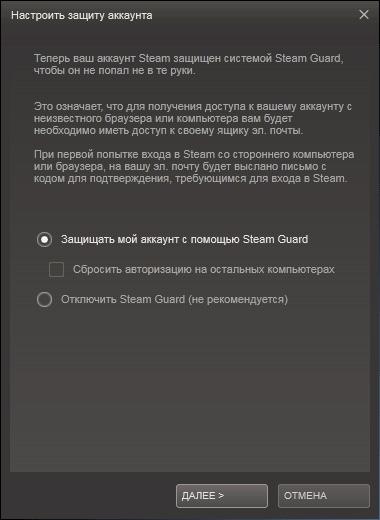 stim_guard3.jpg