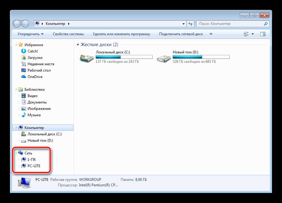 Vyibor-kompyutera-lokalnoy-seti-v-OC-Windows.png