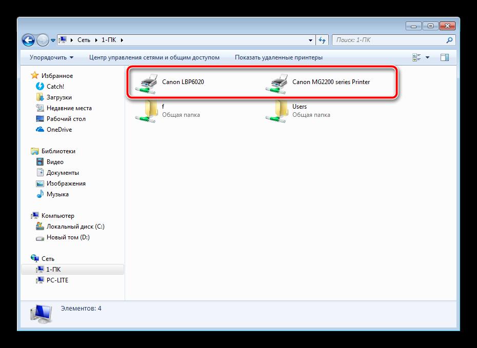 Vyibor-printera-seti-v-operatsionnoy-sisteme-Windows-7.png