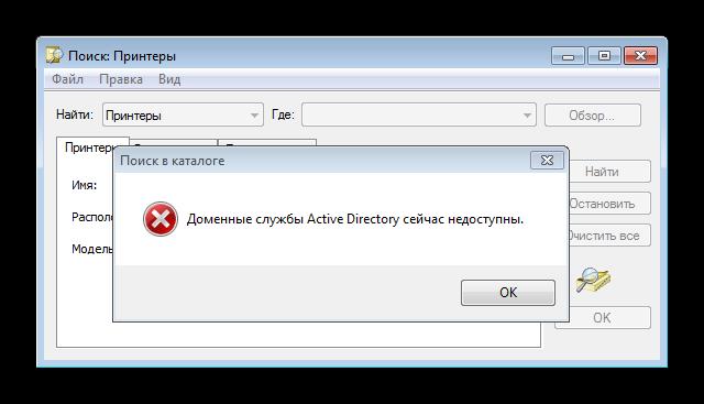 Oshibka-s-domennoy-sluzhboy-AD-v-Microsoft-Office-Word.png