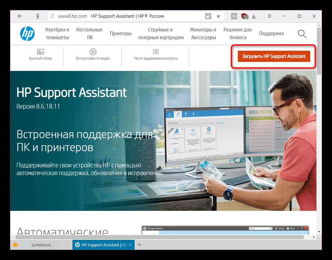 Skachivanie-HP-Support-Assistant-s-ofitsialnogo-sayta-1.png