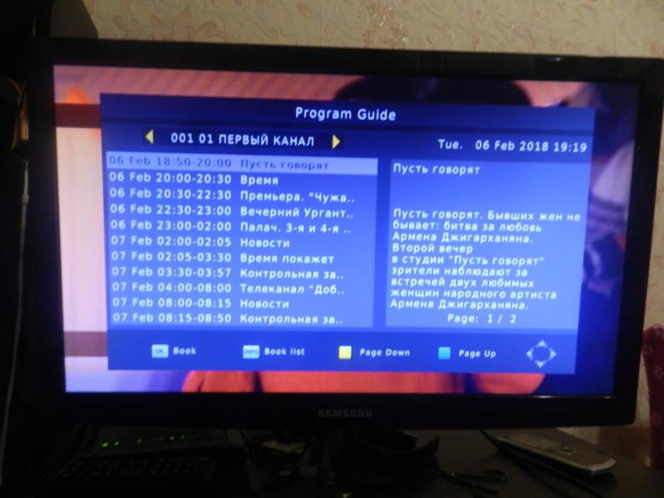 Programma-peredach-tekushhego-kanala.jpg