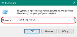 telnet-192.168.1.1-300x145.jpg