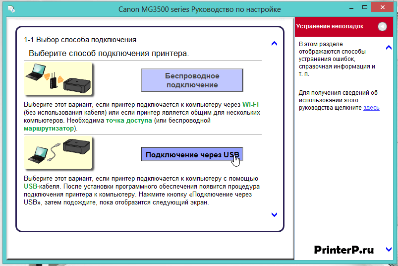 Canon-PIXMA-MG3540-install-driver-2.png