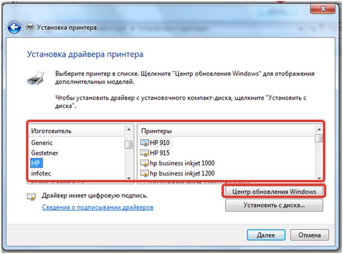 Vybiraem-svoj-printer-v-spiske-nazhimaem-Centr-obnovlenija-Windows-.png