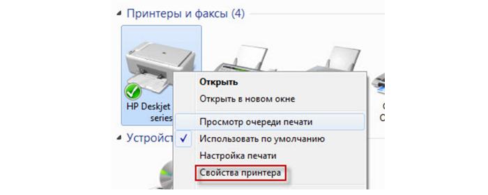 Nazhimaem-pravym-klikom-myshki-po-ikonke-printera-zatem-levym-po-stroke-Svojstva-printera-.png