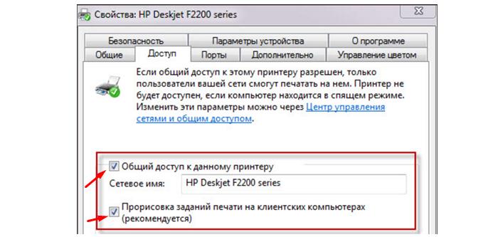 Vo-vkladke-Dostup-otmechaem-punkt-dlja-obshhego-dostupa-k-printeru.png