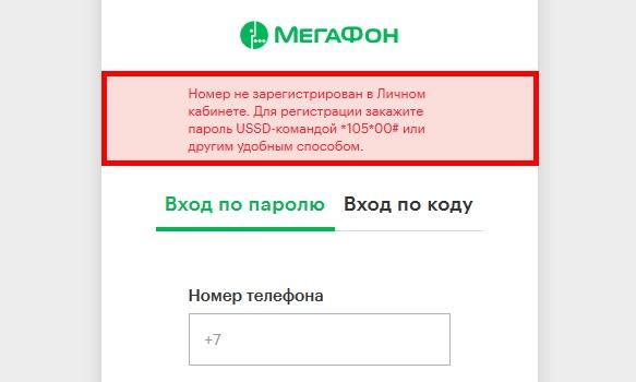 OtkljuchitPodpiskiMegafon_lk2.jpg