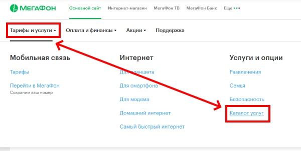 OtkljuchitPodpiskiMegafon_otklUsl.jpg