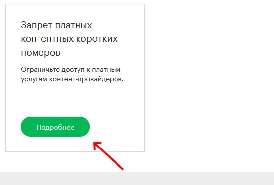 OtkljuchitPodpiskiMegafon_otklUsl2.jpg