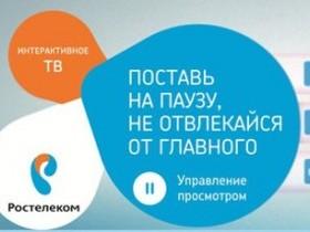 upravlenie-prosmotrom-rostelekom-280-210.jpg