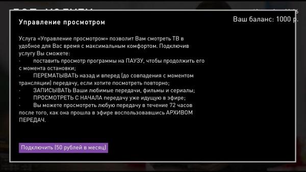 upravlenie-prosmotrom-rostelekom-4.jpg