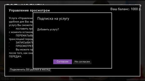 upravlenie-prosmotrom-rostelekom-5.jpg