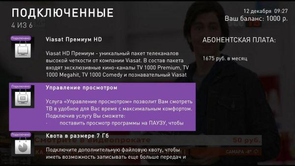 upravlenie-prosmotrom-rostelekom-6.jpg
