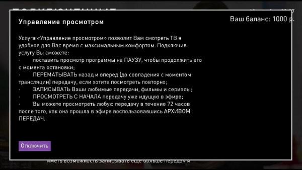 upravlenie-prosmotrom-rostelekom-19.jpg