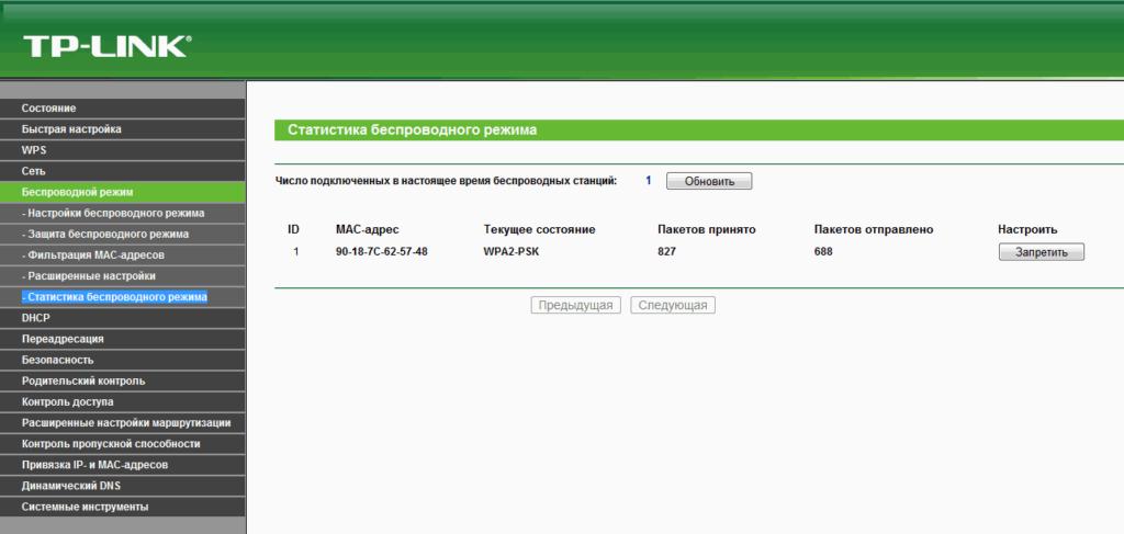 tplink-список-подключенных-устройств-1024x487.png