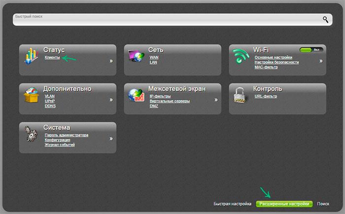 view-d-link-wifi-clients.jpg