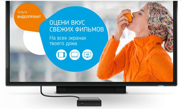 interaktivnoe-televidenie-videoprokat.jpg