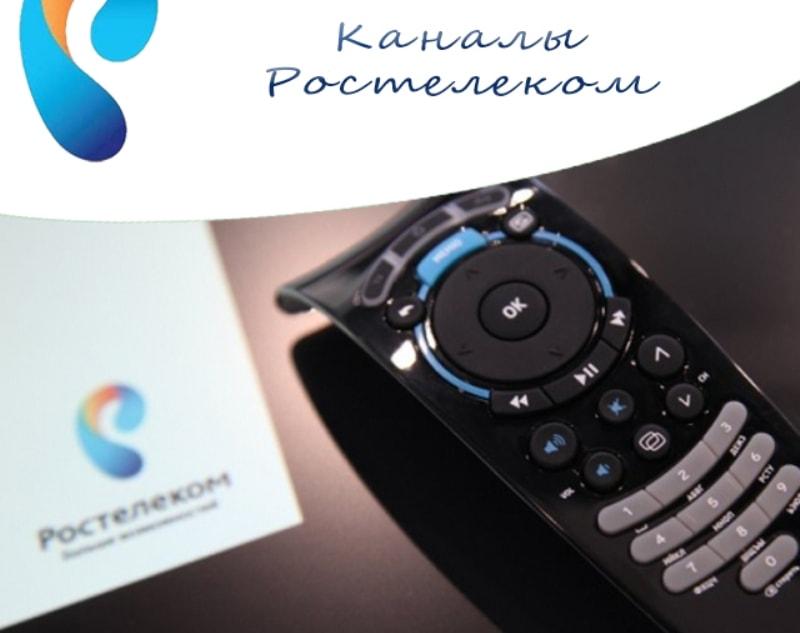 Televidenie-ot-Rostelekom.jpg