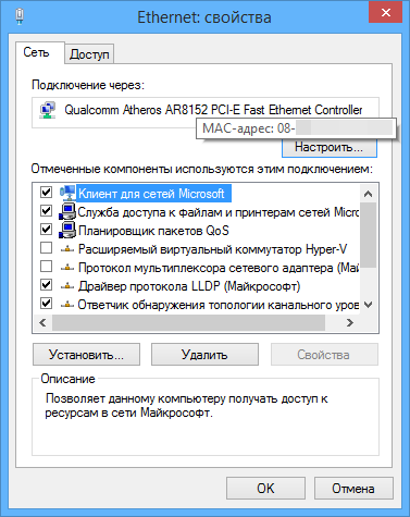 MAC-adres-v-setevyh-podklyucheniyah-Windows.png