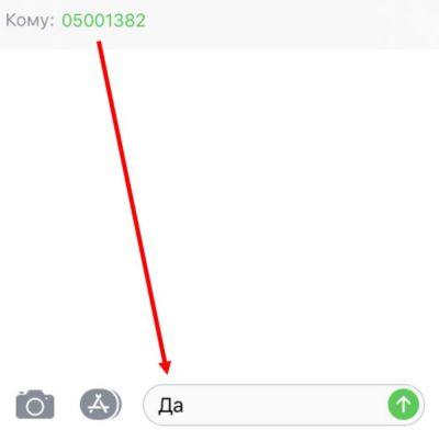 sms-na-megafon.jpg