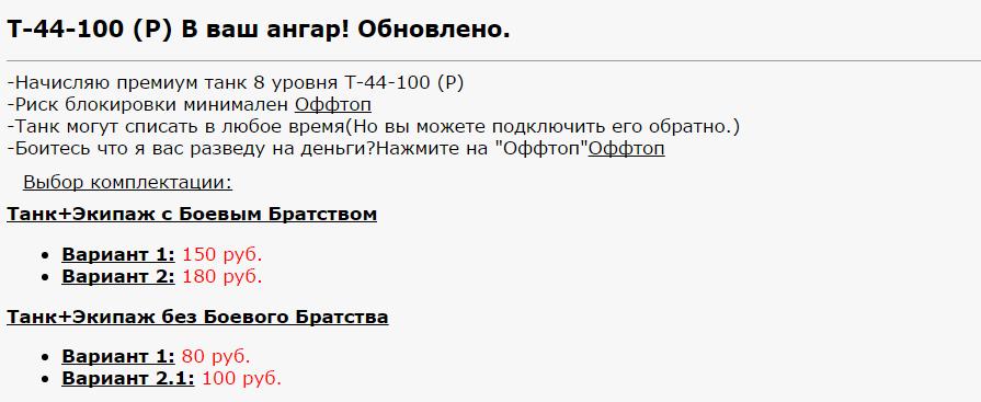 t-44100p_poluchenie-1.png