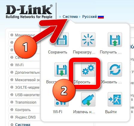 sistema-sbrosit-dlink.jpg