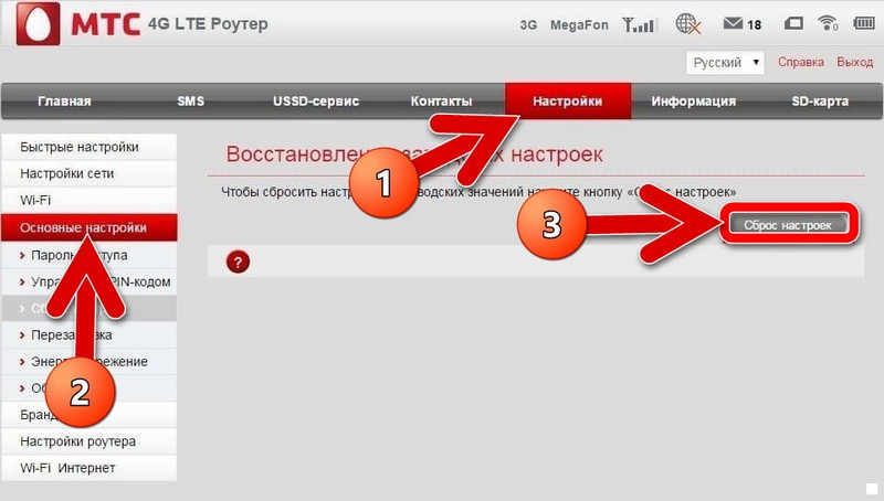 sbros-nastroek-mts-router.jpg