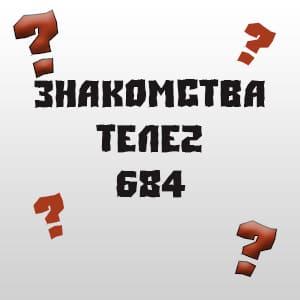 Знакомства-Теле2-684.jpg