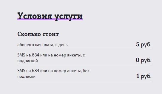 usloviya-uslugi.jpg