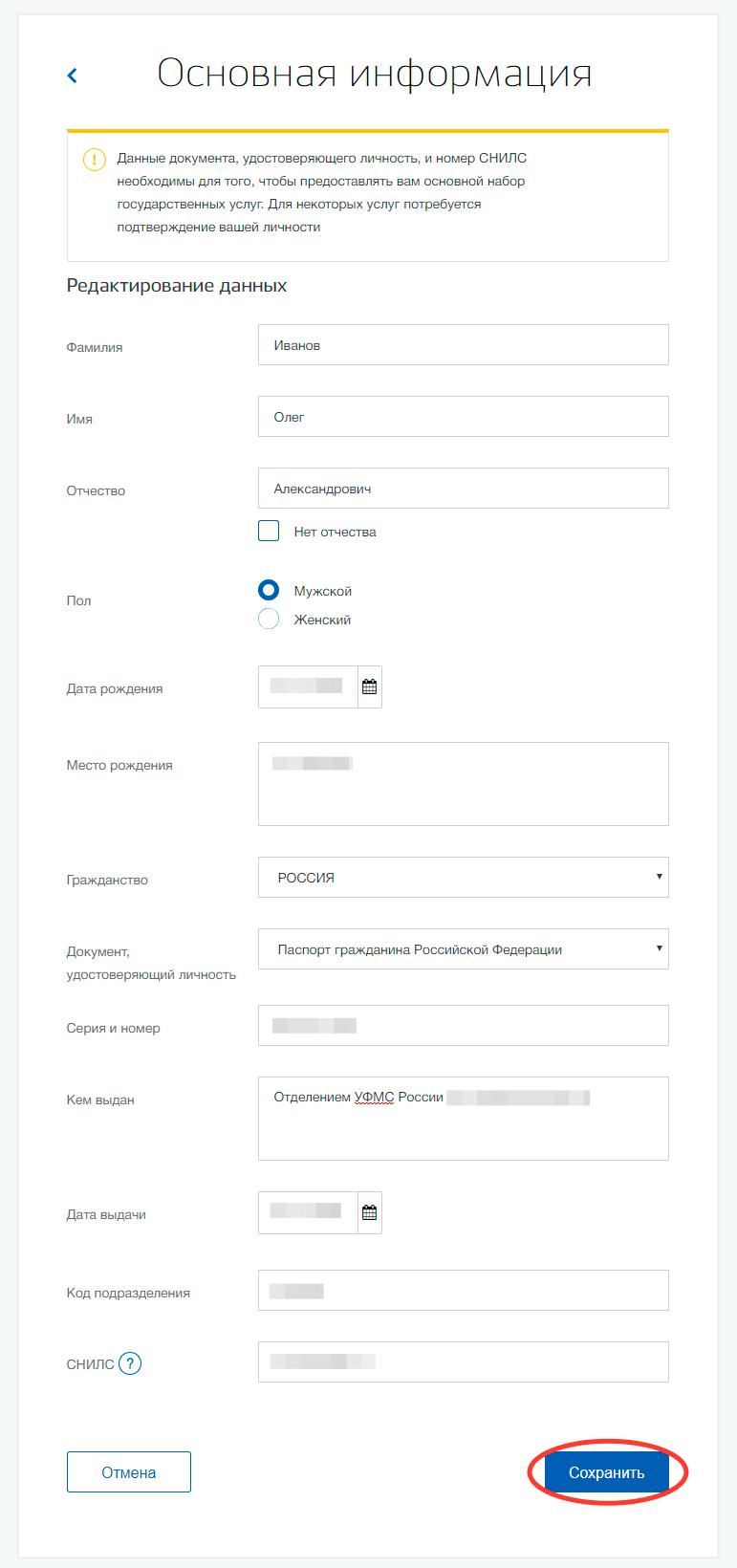 4-registration-osnovnaya-inform.png