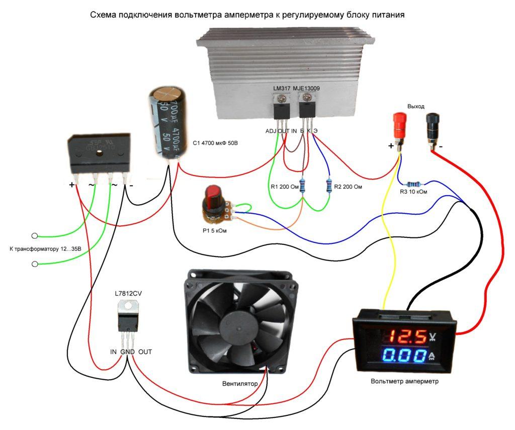 Схема-подключения-вольтметра-амперметра-к-блоку-питания-2-1024x855.jpg