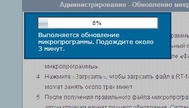 proshivka-routera-asus.png