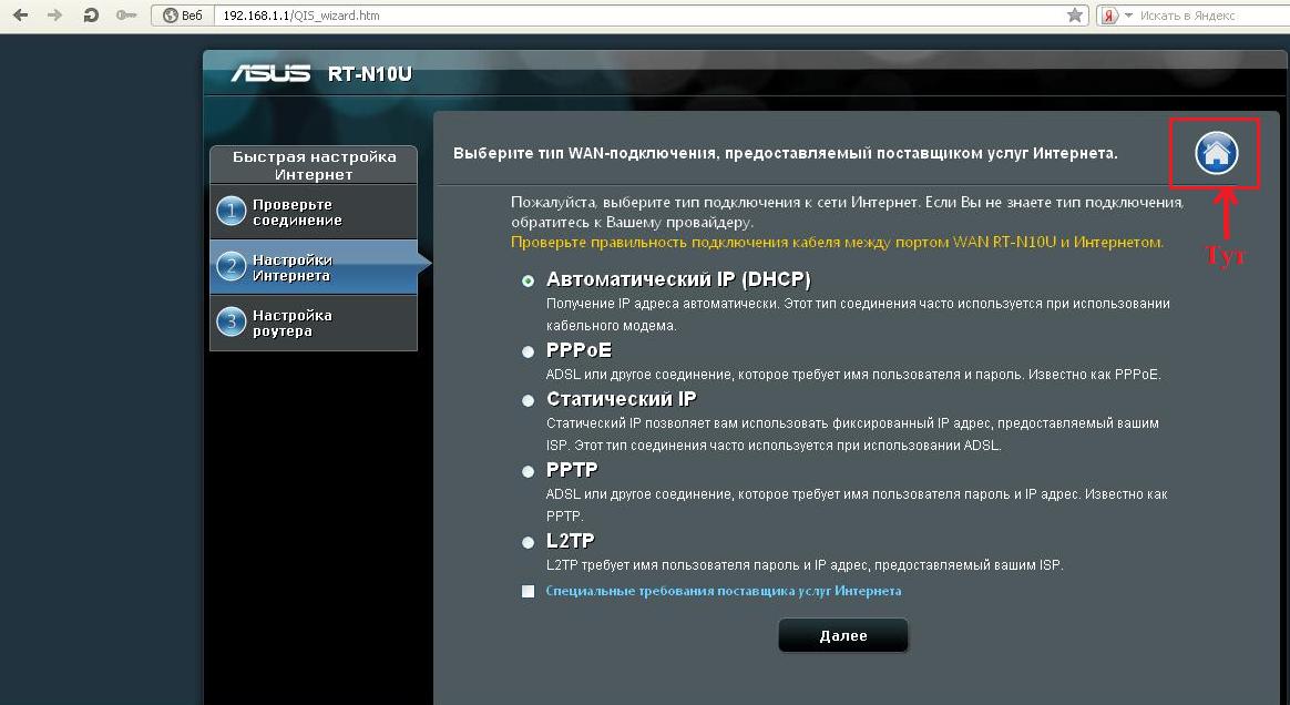 настройка-роутера-asus-rt-n10u-начало.png