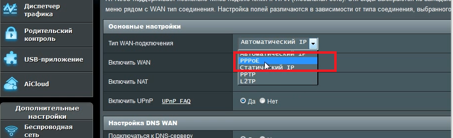 настройка-роутера-asus-rt-n10u-PPPoE1.png