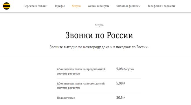 Abonentskie-tarify-660x363.png