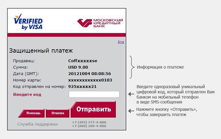 3d-secure-Image-009.jpg