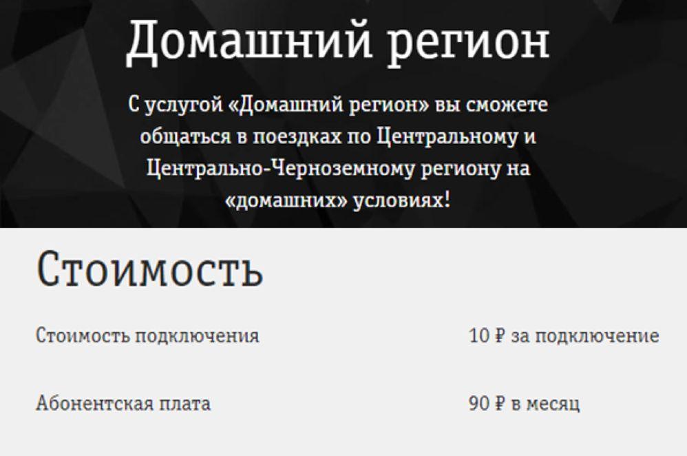 1-domashniy-region_xakepam_net.jpg