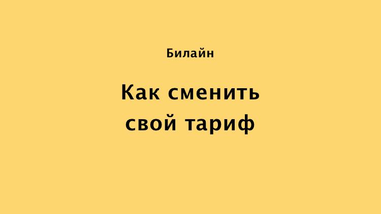 smenit-tarif-750x422.png