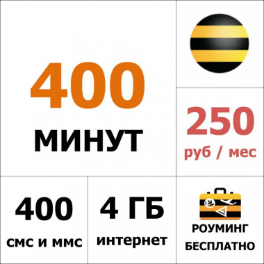 tarif-bezlimit-250-380x380.jpg