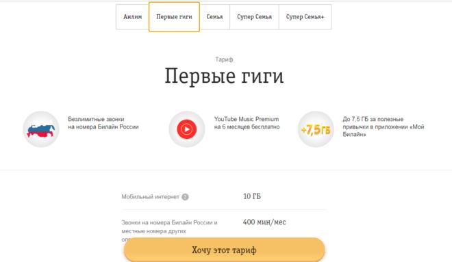6-mesyatsev-besplatno-660x383.png