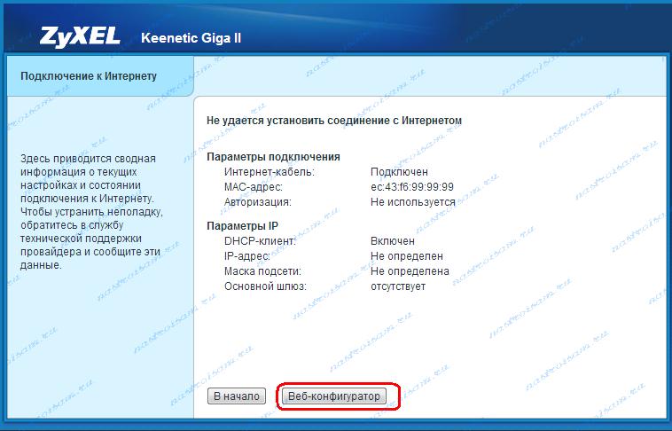 zyxel-keenetic_II_05.png