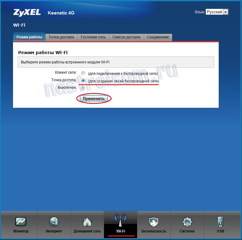 Zyxel-keenetic-v2-wifi-1.png