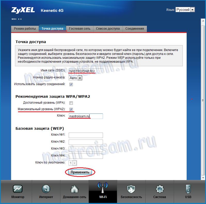 Zyxel-keenetic-v2-wifi-2.png